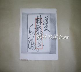 《毛主席给林彪的信》影印件完整一幅:(孔网首现:1963年初版,解放军报社,尺寸:长3400、高350,整体93品)