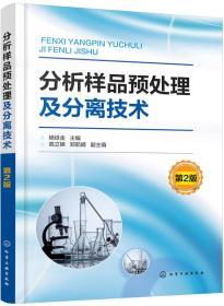 分析样品预处理及分离技术(第2版)