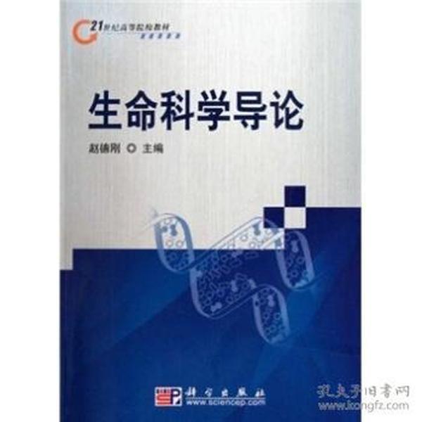 正版xe~生命科学导论 9787030215512 赵德刚