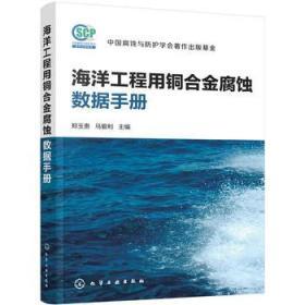 海洋工程用铜合金腐蚀数据手册