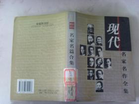 名家名篇合集(全一册) - 现代名家名作全集【馆藏未阅】