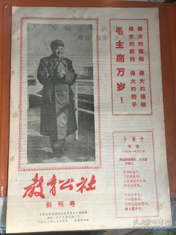 教育公社创刊号1967年,毛泽东思想湖北地区教育公社。品相不错。