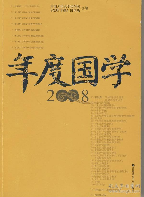 正版xe~年度国学 9787811198195 中国人民大学国学院,《光明日报