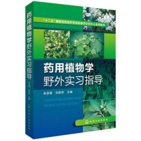 药用植物学野外实习指导