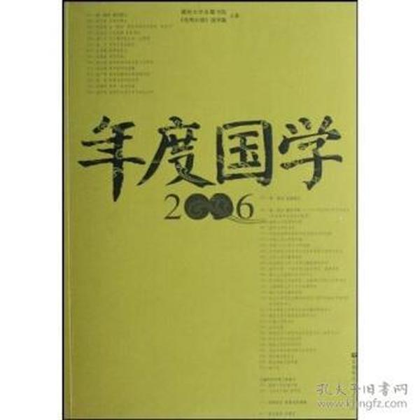 正版xe~年度国学2006 9787811190663 湖南大学岳麓书院,光明日报