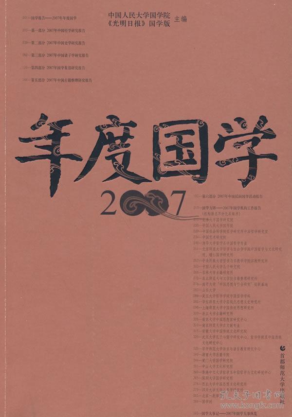 正版xe~年度国学2007 9787811198201 中国人民大学国学院《光明日