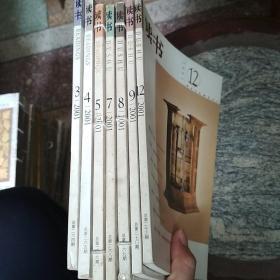 读书2001 (3,4,5,7,8,9,12)