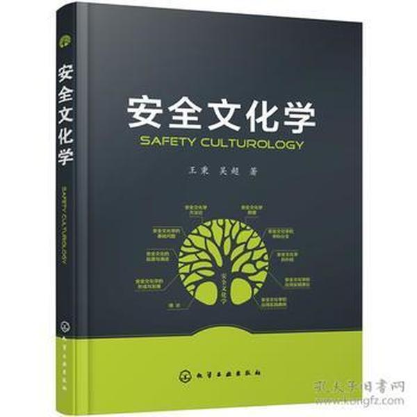 安全文化学