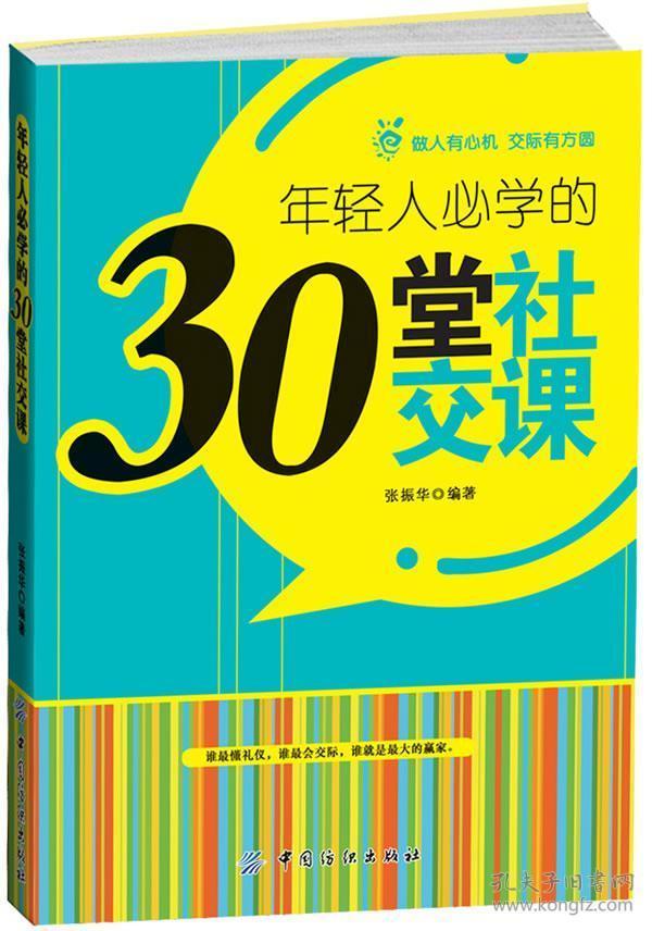 正版xe~年轻人必学的30堂课 9787506487924 张振华
