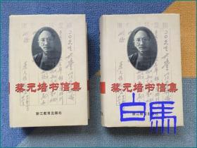 蔡元培书信集 上下  2000年初版仅印1000册
