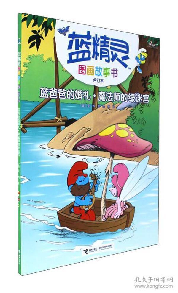 9787544846820蓝精灵图画故事书:合订本:蓝爸爸的婚礼·魔法师的绿迷宫