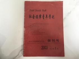 社会保障青年学刊【2003 创刊号】