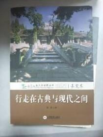 (正版现货~)行走在古典与现代之间(嘉定卷)9787547500675