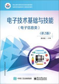 电子技术基础与技能(电子信息类)(第2版)--职业教育课程改革规划新教材