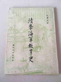 清季海军教育史