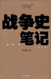 战争史笔记:上古-秦汉(修订版)