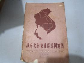 越南 老挝 柬埔寨 泰国地图