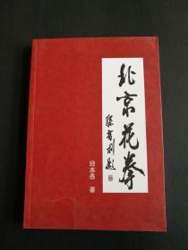 北京花拳(少见武术类书籍 经本愚著作)
