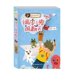 阳光姐姐酷小说——《调皮小鬼闹翻天》