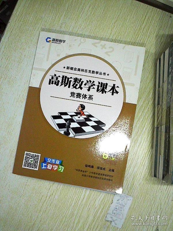 高斯数学课本 竞赛体系 6年级 上册(附答案详解