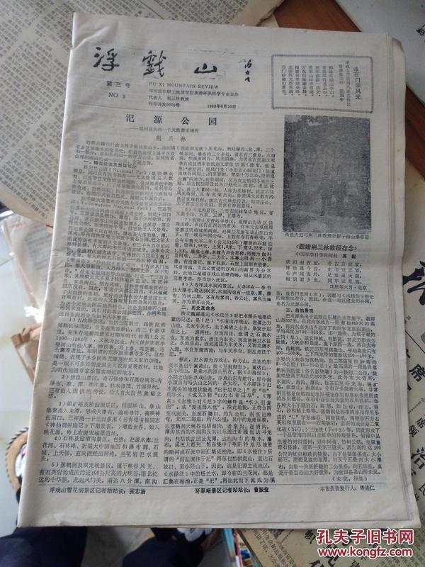 原版老报纸 浮戏山 1889年6月20日 第3.4号 共8版
