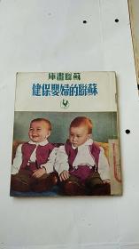 苏联画库(38)---苏联的妇婴保健(全图册)