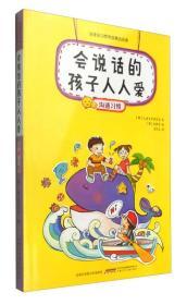 韩国现代儿童文学图画故事:金麦田习惯养成精品阅读---会说话的孩子人人爱.沟通习惯