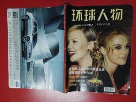 环球人物 2006年3月(上)【创刊号】