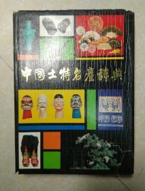 中国土特名产辞典