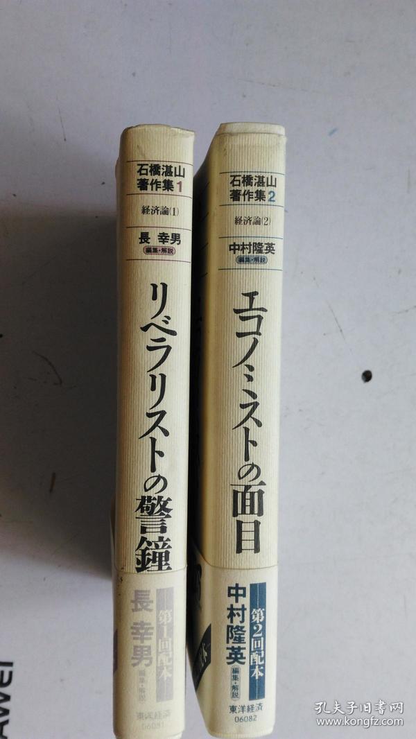 日文原版    石桥湛山著作集  1.2. 経済论(1)リべラリストの警鈡.(2)エコノミトの面目   二卷合售   32开