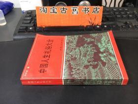 中国人生礼俗大全