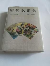 历代名道传_赵立纲主编