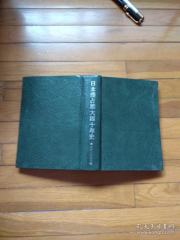 日本侵占旅大四十年史(一版一印)