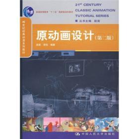 """原动画设计(第二版)(21世纪经典动漫系列教材;""""十一五""""国家级规划教材)"""