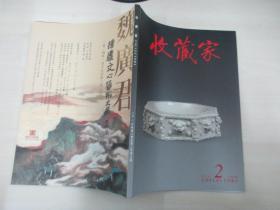 收藏家杂志 2014年2期 总208期 收藏家杂志社 16开平装