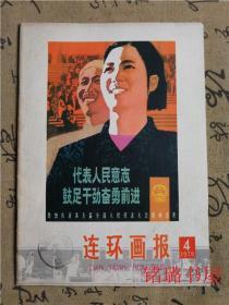 连环画报1978 4(馆藏)