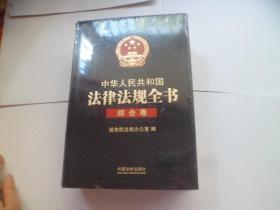 中华人民共和国法律法规全书:经济法卷、行政法卷、综合卷 【3本合售】未开封