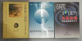 开放社会~改革全球资本主义