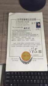 杨静遐,笔名雪松,世界硬笔书法家证书一张(杨静遐,笔名雪松,1927年7月生,男,汉族,大学文化,湖南望城人。现为中国当代硬笔书法家协会湖南分会副主席,中国当代艺术协会副主席。)