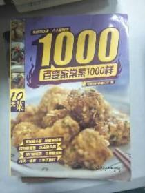 (正版现货~)百变家常菜1000样9787200062809
