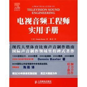 电视音频工程师实用手册:彩印9787115185563(523B)