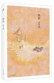 迟子建中篇小说编年:秧歌