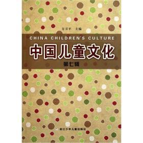 中国儿童文化(第7辑)