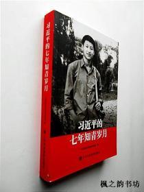 习近平的七年知青岁月(中共中央党校出版社 正版现货)