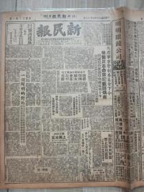 国38年7月27日北平新民报《一个鲜明的对比》《全国影协昨日成立》