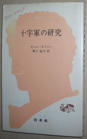 日文原版书 十字军の研究 (文库クセジュ)  1971/5 セシル・モリソン (著), 桥口伦介 (翻訳)