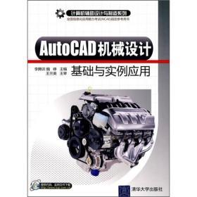计算机辅助设计与制造系?#26657;篈utoCAD机械设计基础与实例应用