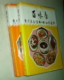 百味香:觉苑素食谱(两册合售)精装