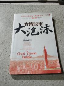 台湾股市大泡沫(一版一印)