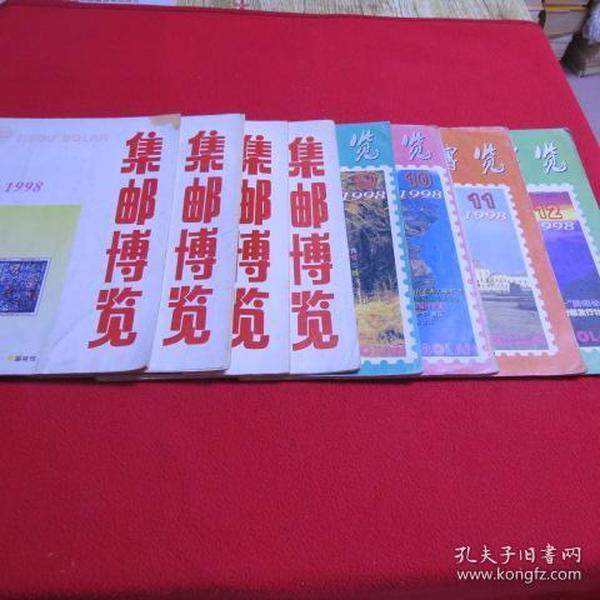 集邮博览 1998年第1.2.5.6.9.10.11.12期